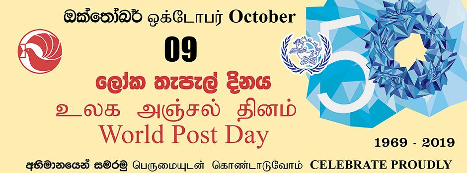 World Post Day – 2019